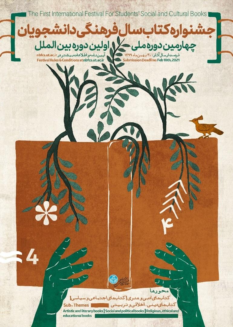 سومین دوره جشنواره ملی کتاب سال فرھنگی دانشجویان