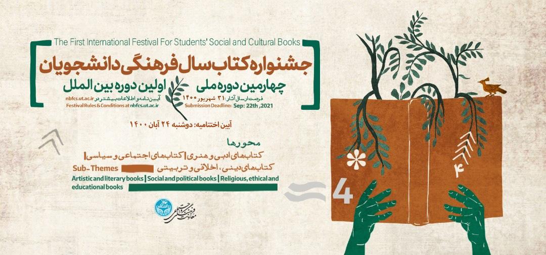 کتاب منتشر شده از پایاننامه دانشجویی میتواند در جشنواره کتاب سال فرهنگی دانشجویان شرکت داده شود